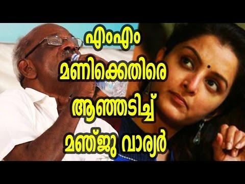 Manju Warrier against MM Mani | Oneindia Malayalam