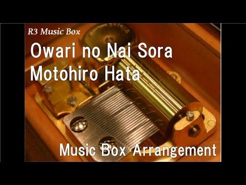 Owari no Nai Sora/Motohiro Hata [Music Box]