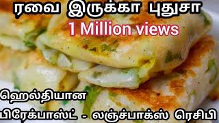 ரவை இருக்கா புதுசா ஒரு ஹெல்தி பிரேக்பாஸ்ட்/லஞ்ச் பாக்ஸ் ரெசிப்பி/Rava Breakfast Recipe in Tamil ..