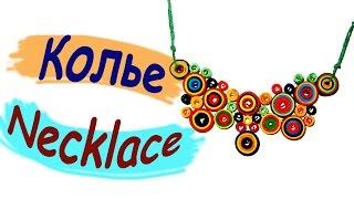 Колье. В технике квиллинг. / Necklace. The technique of quilling.(Подробный пошаговый мастер-класс по изготовлению колье в технике квиллинг Detailed step by step master class on making necklaces..., 2015-12-18T12:56:35.000Z)