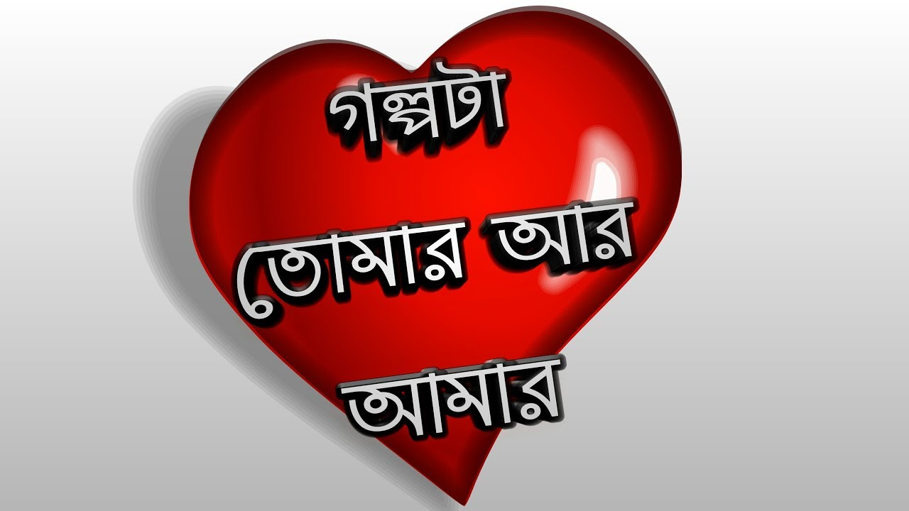 Bangla love sms pic 2019