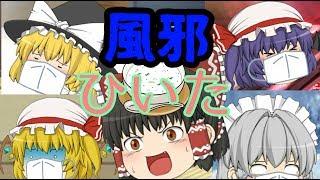 【ゆっくり茶番】みんなが風邪をひいた!? thumbnail