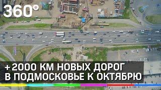 2 тысячи километров дорог отремонтируют в Подмосковье до октября