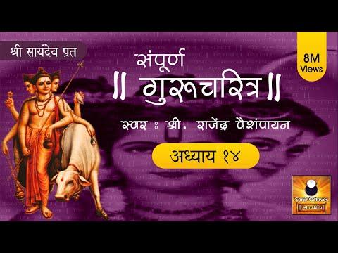 How to get gurucharitra in marathi lastet apk for laptop.