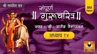 Gurucharitra Adhyay 14 (गुरुचरित्र अध्याय १४) with Marathi Subtitles
