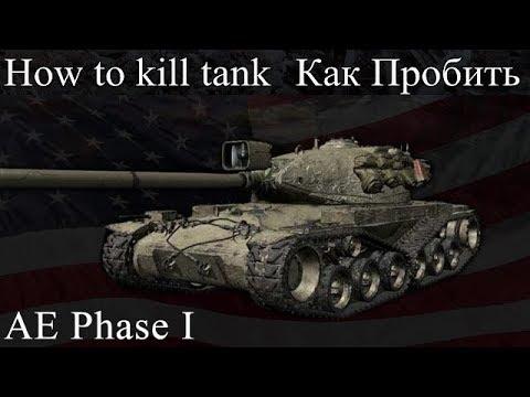 AE Phase I/Как пробить/Слабые места