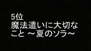 「北海道が舞台のアニメ」のおすすめをランキングしました。エントリーは、妖精王、Kanon、僕等がいた、生徒会の一存 、君に届け、魔法遣いに...