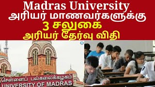 Madras University 3 Offer for Arrears students Happy News Madras University Latest Official Update