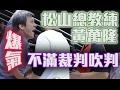 【HBL】20170212 南山vs松山 - 黃萬隆教練爆氣