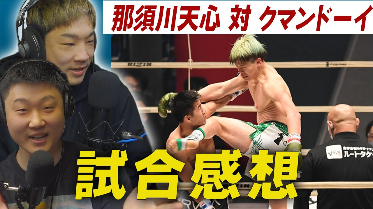 尊 那須 川 武 天心 vs