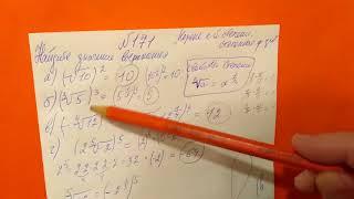 171 Алгебра 9 класс. Корень n-й Степени. Степенная Функция.