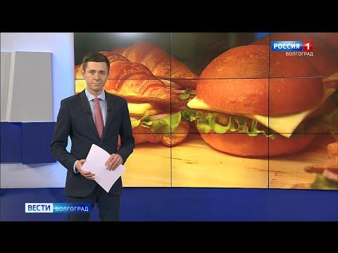 Вести-Волгоград. Выпуск 22.01.20 (20:45)