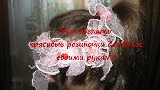 Как сделать красивые резиночки для волос своими руками(Канал Кристины Шатских, Барнаул. Кристине 8 лет. Она всегда что-нибудь мастерит. Поделки получаются интерес..., 2015-06-09T08:30:05.000Z)