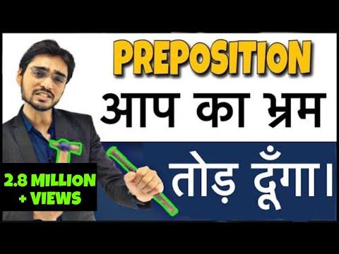 Best Preposition Tricks/Concept    अब टूटेगा आपका भ्रम    By Dear Sir (Part 3)
