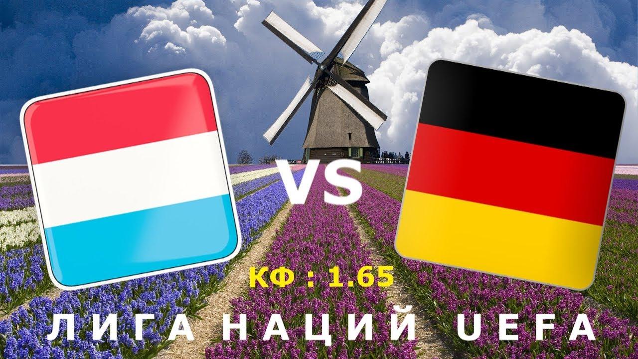 Ставки на матч Германия – Норвегия прогноз на Чемпионат Мира – 2018 от 06.05.2018