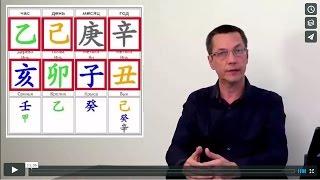 Китайская астрология Формула Успеха Урок 1