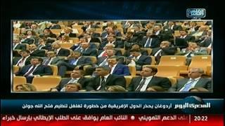 أردوغان يحذر الدول الإفريقية من خطورة تغلغل تنظيم فتح الله جولن