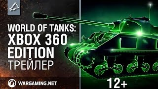 World of Tanks: Xbox 360 Edition — Трейлер.