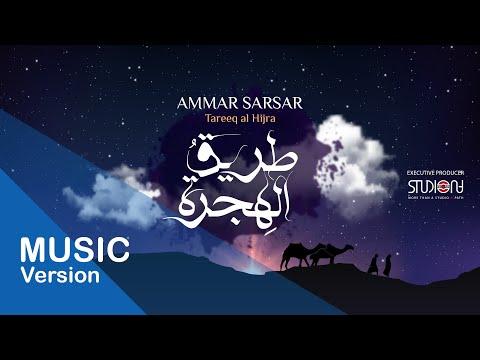 طريق الهجرة || عمار صرصر -  Al Hijrah Way || Ammar Sarsar - Lyrics Video