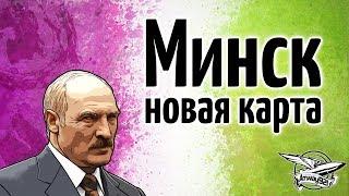Обзор новой карты - Минск