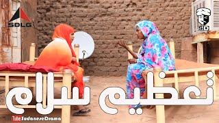 تعظيم سلام | بطولة النجم عبد الله عبد السلام (فضيل) | تمثيل مجموعة فضيل الكوميدية