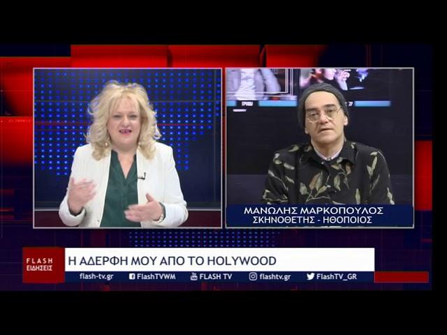 Μανώλης Μαρκόπουλος Σκηνοθέτης - Ηθοποιός