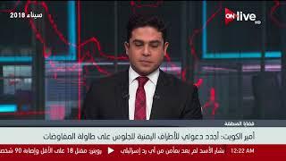 أمير الكويت : أجدد دعوتي للأطراف اليمنية للجلوس علي طاولة المفاوضات