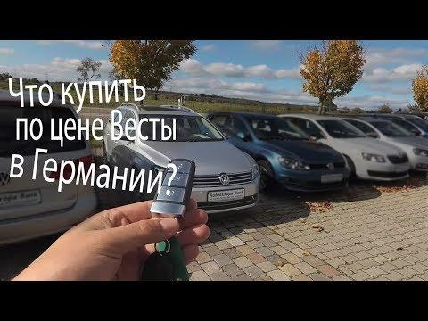 Что можно купить в ГЕРМАНИИ за 800000 рублей