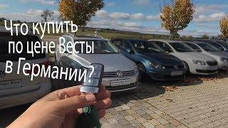 Что можно купить в ГЕРМАНИИ за 800000 рублей по цене ЛАДА ВЕСТА в РОССИИ | ПОДБОР АВТО