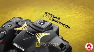 Фотоаппарат Nikon D5300(Зеркальный фотоаппарат Nikon D5300 с мощным процессором EXPEED 4 Подробнее – http://www.mvideo.ru/product-list?, 2016-07-14T07:56:37.000Z)