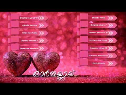 Ormakkai | Romantic Melody Album Songs | Audio Jukebox