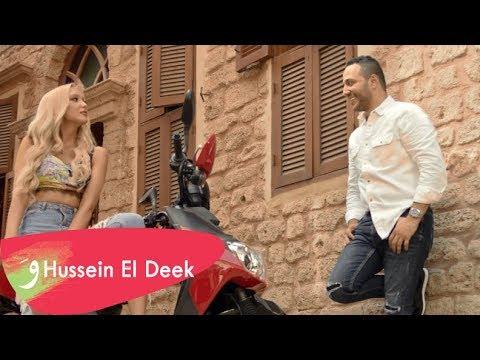 Hussein El Deek - Ta3i [Official Music Video] (2019) / حسين الديك - تعي