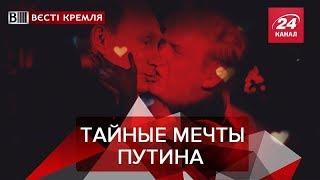 Путин в Тренде, Вести Кремля | новости 24 политика смотреть онлайн