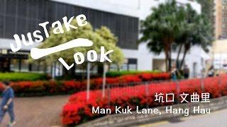 【JusTake 1 Look】Man Kuk Lane,
