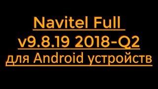 Gambar cover Navitel full v9.8.19 - 2018 Q2 Установка на Android