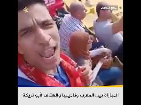 جماهير المغرب تهتف للنجم #أبو_تريكة في مباراة بلادهم ضد ناميبيا ببطولة كأس الأمم الأفريقية  - 23:53-2019 / 6 / 23