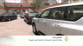 وقف استيراد السيارات في غزة