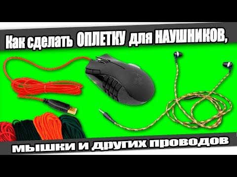 видео: ☆Как сделать ОПЛЕТКУ для НАУШНИКОВ, МЫШКИ и других проводов.
