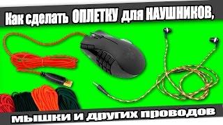 ☆Как сделать ОПЛЕТКУ для НАУШНИКОВ, МЫШКИ и других проводов.(В этом видео я покажу как очень просто и быстро сделать оплетку с паракорда для наушников, мышки, зарядки..., 2015-08-05T06:45:26.000Z)