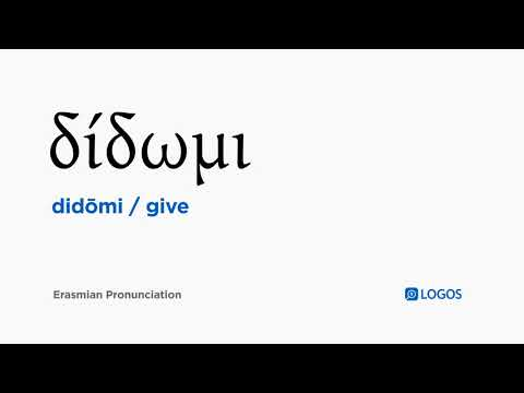 How To Pronounce Didōmi In Biblical Greek - (δίδωμι / Give)