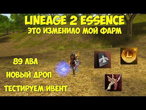 Очень важное приобретение в Lineage 2 Essence.