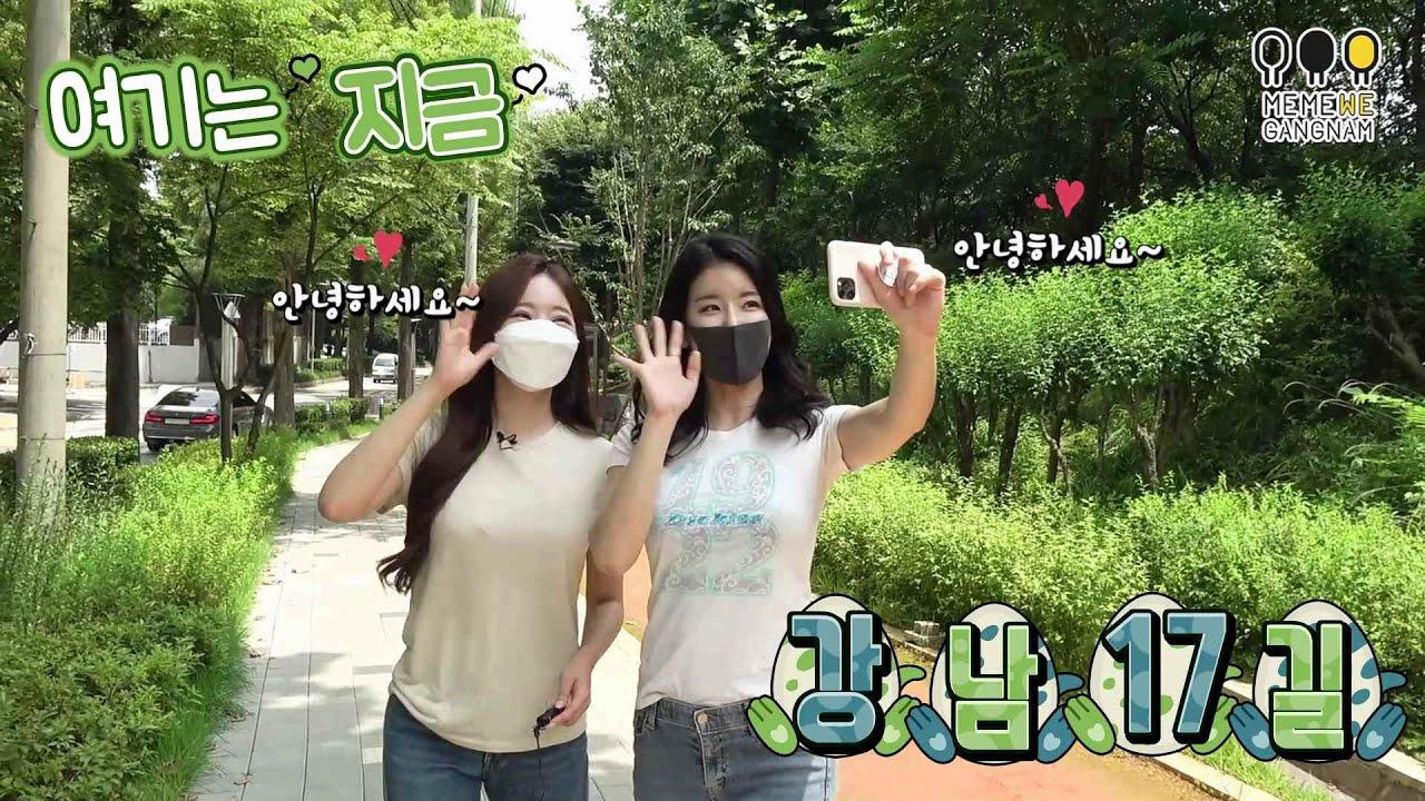 2021_H04 일상을 여행처럼, 스마트 강남 17길(오감사색길 탐방)