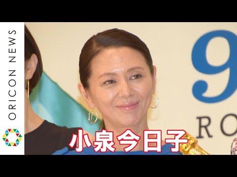 小泉今日子、女優業休養前最後の映画の完成 共演陣から褒められ恐縮 映画『食べる女』完成披露舞台挨拶