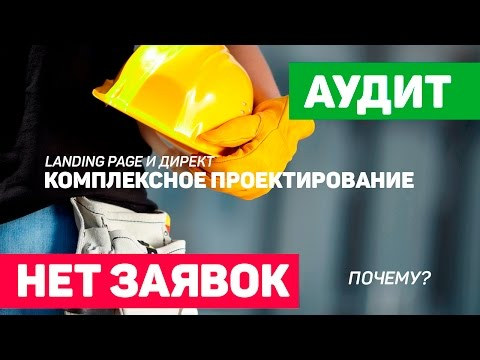 НЕТ Заявок. Аудит landing page и Яндекс Директ.