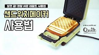 레꼴뜨 샌드위치메이커 퀼트 사용법