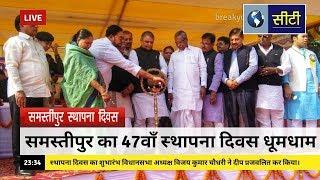 Samastipur: जिला स्थापना दिवस समारोह धूमधाम से मनाया गया - City Channel -9304079330