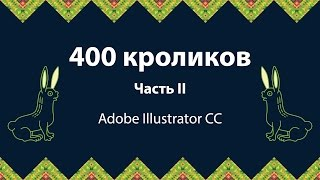 Уроки Adobe Illustrator. 400 кроликов. Часть II