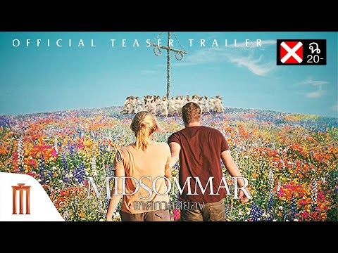 midsommar---official-teaser-trailer-[ซับไทย]