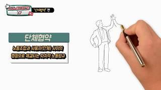 교사노조연맹 홍보영상 - 단체협약
