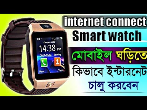How To Connect Internet Smart Watch | মোবাইল ঘড়িতে ইন্টারনেট চালু করার নিয়ম | মোবাইল ঘড়ি,